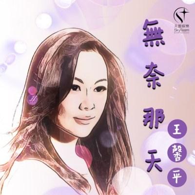 王馨平 - 無奈那天 (音樂永續作品) - Single