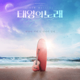 Download Young Jae - Meet Me When The Sun Goes Down (From