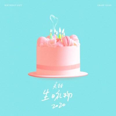 關喆 - 生日禮物2020 - Single