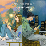 Download DAY6 (Even of Day) - so this is love