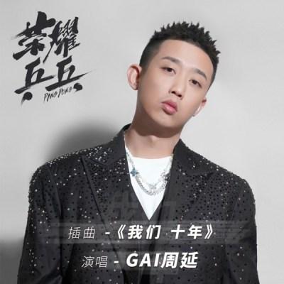 GAI - 我們十年(《榮耀乒乓》電視劇推廣曲) - Single