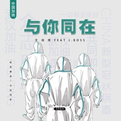 艾詩雨 - 與妳同在 (feat. J.Boss) - Single