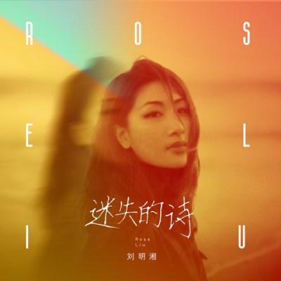 劉明湘 - 迷失的詩 - Single