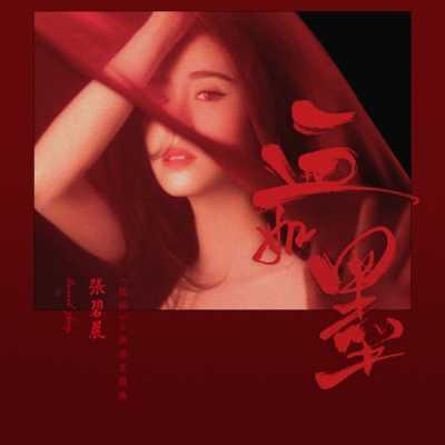 張碧晨 - 血如墨 (電視劇《扶搖》命運主題曲) - Single