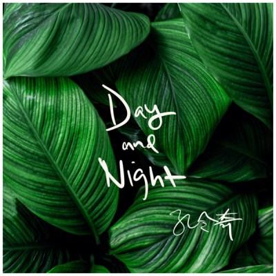 孔令奇 - Day and Night - Single