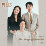 Download John Park - I′m Always by Your Side
