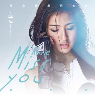 杨凯琳 - 想念是最长的线 - Single