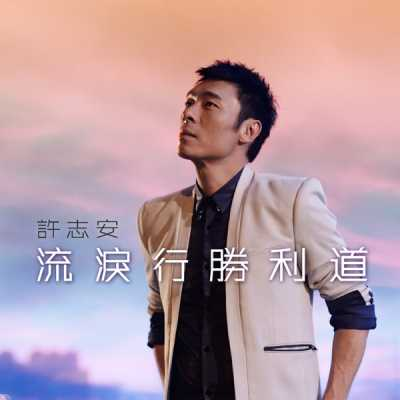 许志安 - 流泪行胜利道 - Single