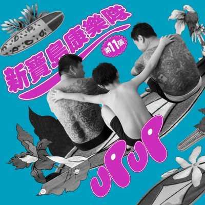 新宝岛康乐队 - Up Up