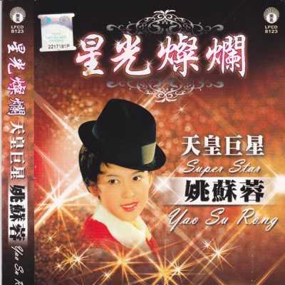姚苏蓉 - 星光灿烂:天皇巨-姚苏蓉