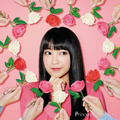 miwa - Princess - EP