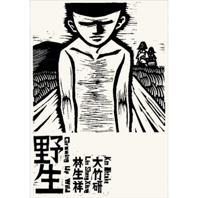 林生祥 & 大竹研 - 野生