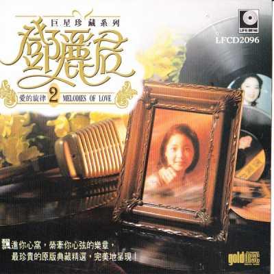 邓丽君 - 巨星珍藏系列2: 邓丽君爱的旋律