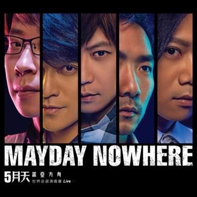 五月天 - 諾亞方舟 世界巡迴演唱會 (Live)