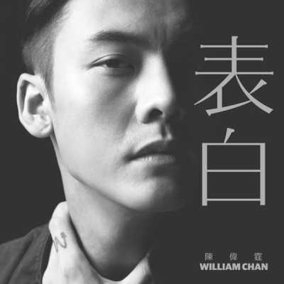陈伟霆 - 表白 (国) - EP
