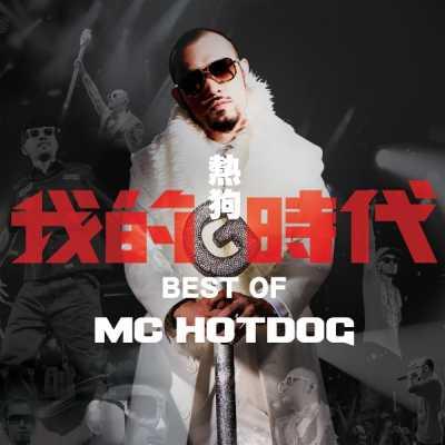 MC HotDog - 我的时代