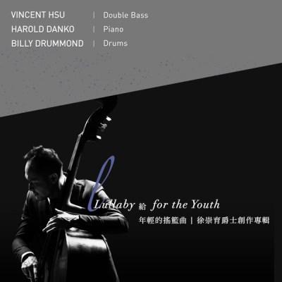徐崇育 - 给年轻的摇篮曲 (feat. Harold Danko & Billy Drummond)