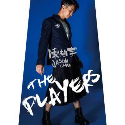 陈柏宇 - The Players