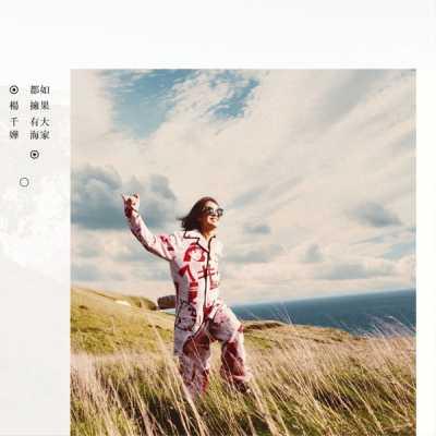 杨千嬅 - 如果大家都拥有海