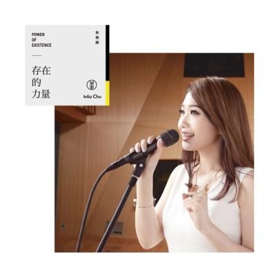 朱俐静 - 存在的力量2016 - Single