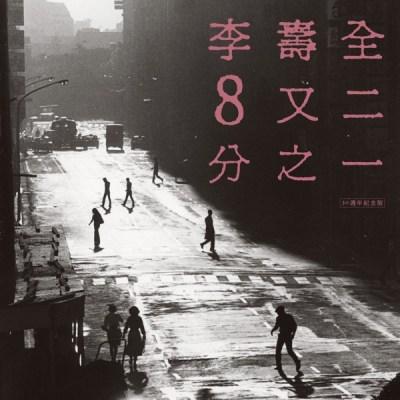 李寿全 - 8又二分之一 (30周年纪念版)