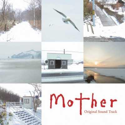REMEDIOS - mother オリジナル・サウンドトラック