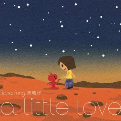 冯曦妤 - A Little Love