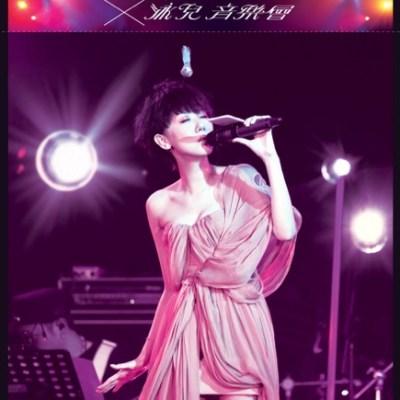 泳儿 - Neway Music Live X 泳儿音乐会 (Live)