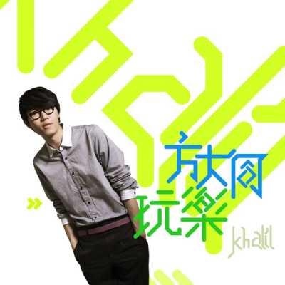 方大同 - 玩乐 - Single