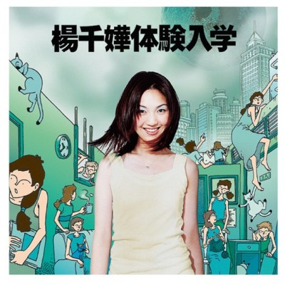 杨千嬅 - 体验入学