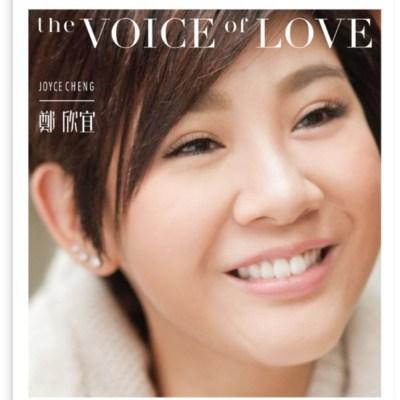 郑欣宜 - The Voice of Love