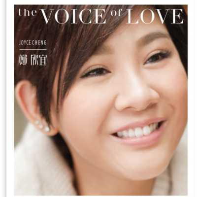 郑欣宜 - The Voice of Love
