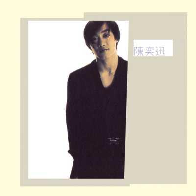陈奕迅 - 时代曲