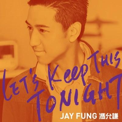 冯允谦 - Let's Keep This Tonight - EP