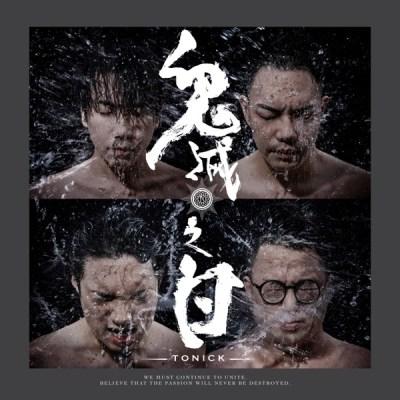 ToNick - 鬼滅之日 - Single