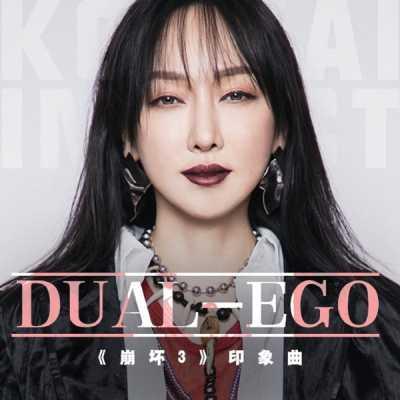薩頂頂 - Dual-Ego (feat. HOYO-MiX) [游戏《崩坏3》印象曲] - Single