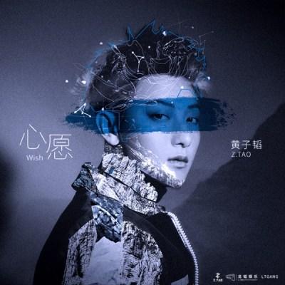 黃子韜 - 心願 - Single