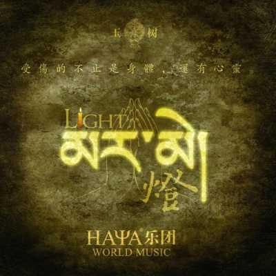 HAYA樂團 - Light