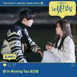 Download Sunjae - I'm Missing You