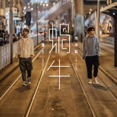 陳卓賢 & Anson Kong - 蝸牛 - Single