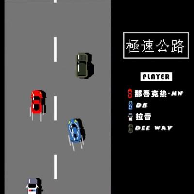 那吾克熱-NW, DK, 拉音 & Dee Way - 極速公路 - Single