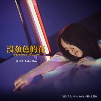 徐佳瑩 - 沒顏色的花 (電影《迷失安狄》主題曲) - Single
