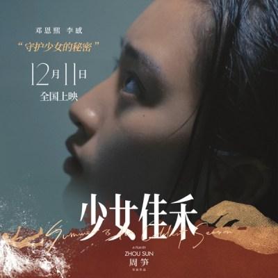 鄧恩熙 & 馬頔 - 電影《少女佳禾》原聲大碟 - EP