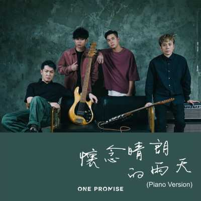 ONE PROMISE - 懷念晴朗的雨天 (Piano Version) - Single