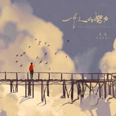 大志 - 一個人的努力 - Single