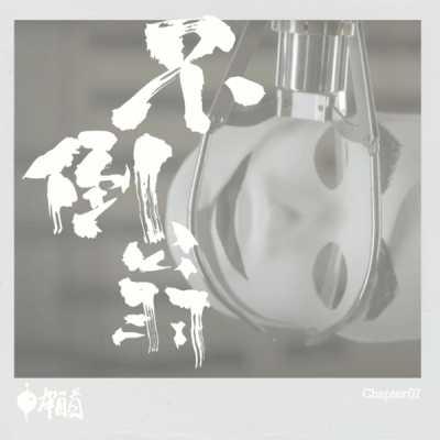 帶菌者 - 不倒翁 - Single