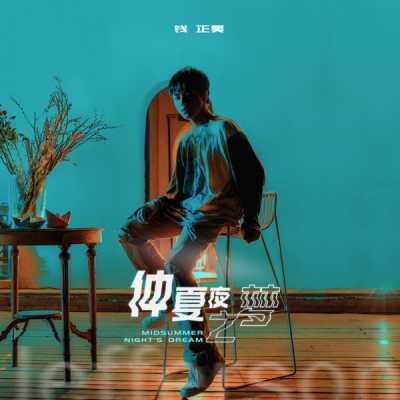 錢正昊 - 仲夏夜之夢 - Single