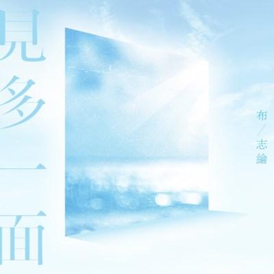 布志綸 - 見多一面 -《埋班作樂》作品 - Single