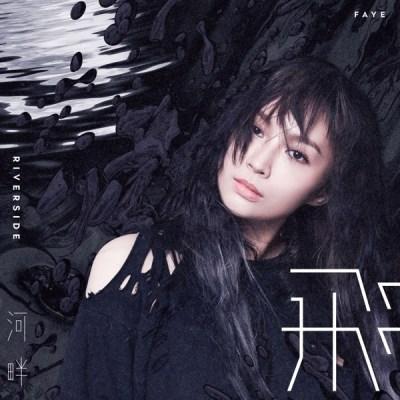 Faye - 河畔 - Single
