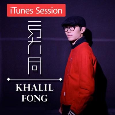 方大同 - iTunes Session - EP